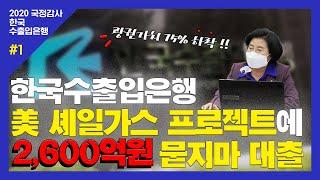 [2020 국정감사] 한국수출입은행, 美 셰일가스 프로…