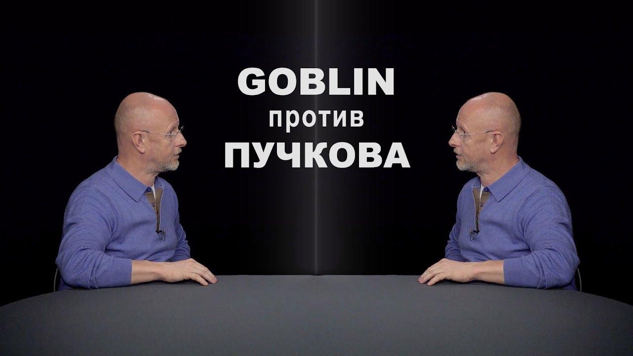 Goblin против Пучкова