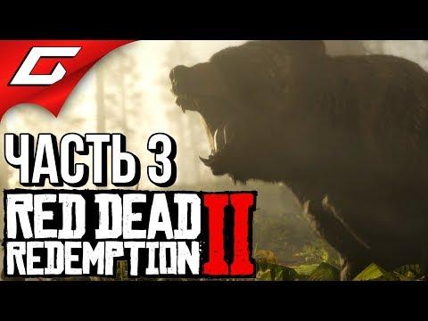 RED DEAD REDEMPTION 2 ➤ Прохождение #3 ➤ ОХОТА НА МЕДВЕДЯ