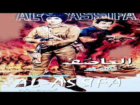 AL-ASIFA (1971) - SUDHIR, NAGHMA, & TALISH - OFFICIAL FULL MOVIE
