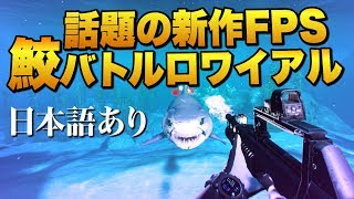 Fortniteを喰えるか?新作の鮫(サメ)バトロワゲーがヤバい Last Tide - アクアロイヤル【ゆっくり実況】