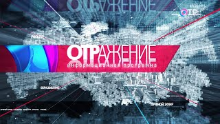 ОТРажение утренний выпуск Новости 01 10 2021
