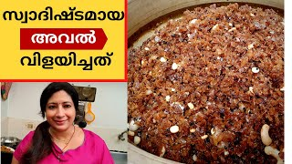 അവൽ വിളയിച്ചത് ഉണ്ടാക്കാൻ ഇത്ര എളുപ്പമായിരുന്നോ? || Easy Making of Aval Vilayichathu || Lekshmi Nair