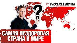 самая НЕЗДОРОВАЯ страна в мире (русская озвучка)