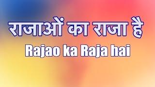 Rajao Ka Raja Hai - राजाओं का राजा है - Lyrics in Hindi and English