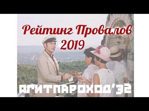 ТОП10 провалов 2019 (#АГИТПАРОХОД'32) #Землянский, #Дьяченко