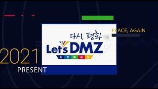 2021 Let's DMZ 평화예술제 홍보영상