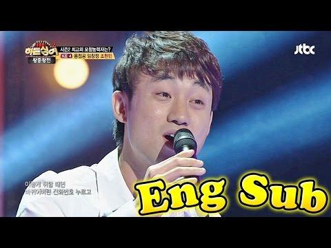 A little Lim Changjung, Jo Hyunmin! -Hidden Singer 2 Ep.14