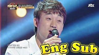 임창정의 '소주 한 잔', 용접공 임창정 조현민! 히든싱어2 14회