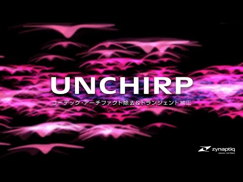 Zynaptiq UNCHIRP製品概要(日本語字幕版)