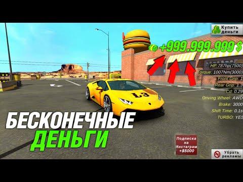 Car Parking Multiplayer БЕСКОНЕЧНЫЕ ДЕНЬГИ - КАК БЫСТРО ЗАРАБОТАТЬ МНОГО ДЕНЕГ ?!