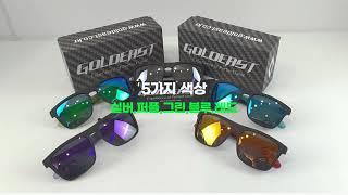 [골드이스트TV] 올 여름 자외선으로부터 눈 보호를 위…