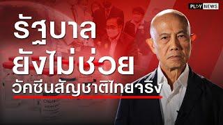 Suthichai 5 minutes สุทธิชัย ชี้ รัฐบาลยังไม่ช่วยวัคซีนสัญชาติไทยจริง