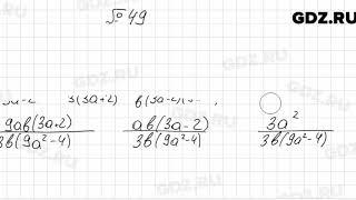 № 49 - Алгебра 8 класс Мерзляк