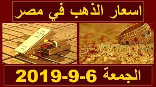 سعر الذهب اليوم الجمعة 6-9-2019 في مصر - اسباب الهبوط الحاد في اسعار الذهب..؟