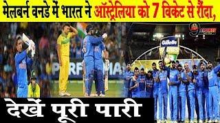 India Vs Australia 2019|3rd ODI|MELBOURNE|Full Match Review|MS Dhoni|Yuzvendra Chahal | Next9Sports