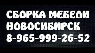 сборщик корпусной мебели обязанности(, 2014-12-16T06:28:30.000Z)
