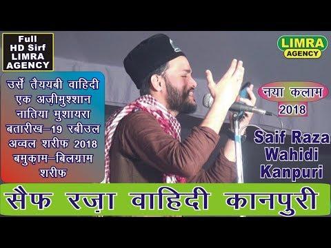 Saif Raza Wahidi  नातिया मुशायरा Nizamat Waris Chishti Urse Tayyabi Wahidi  2018 HD India