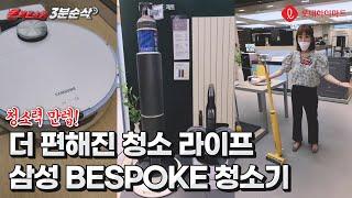 [온택트쇼핑 3분 순삭] 더 편해진 청소 라이프! 삼성…