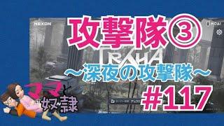【TRAHA】トラハ日記 #117 攻撃隊③消化とギルド変更点