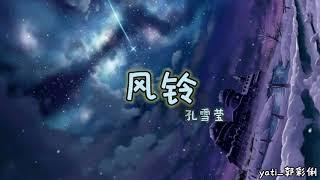 【歌词】风铃 _ 勾雪莹 (电视剧 离人心上 插曲)
