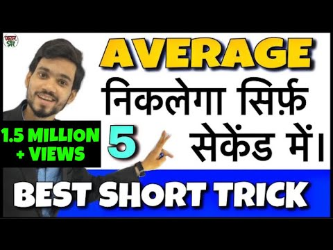 Average Problems Tricks and Shortcuts | Average Questions/Problems for Bank PO, SSC, CGL UPP DSSSB