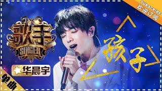 "Hua Chenyu 《孩子》Child  ""Singer 2018"" Episode 5【Singer Official Channel】"