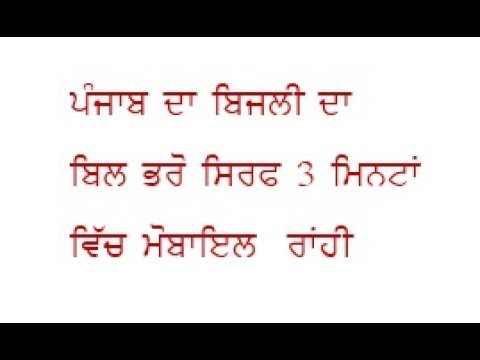 Pay punjab electricity bill on android | pay bill by PSPCL APP | Pay bill in just 3 minutes