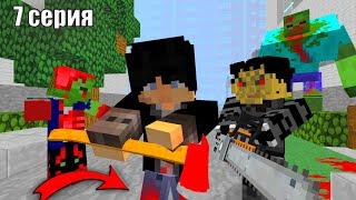 Я РАНЕН! СУМЕЮ ЛИ ВЫЖИТЬ? - ЗОМБИ АПОКАЛИПСИС - Minecraft сериал - 7 СЕРИЯ