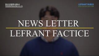 강신산업 뉴스레터 Lefrant Factice - 01