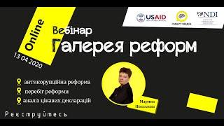 Антикорупційна реформа, вебінар