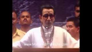 Balasaheb Thackeray, Konkan Karykarta Melawa in Mumbai | Part 02