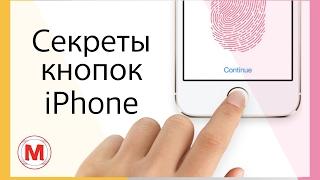 Cекреты кнопок iPhone