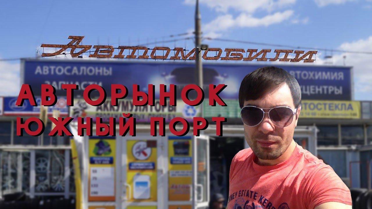 Автосалоны в южном порту москвы автосалон wolf auto москва