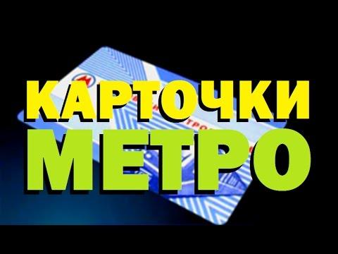 карта метро знакомства
