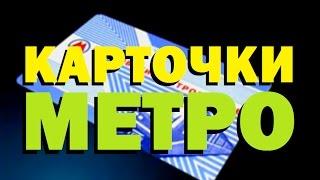 Галилео  Карточки метро
