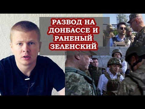 Разведение на Донбассе. Хомчак и Аваков бросили раненого Зеленского