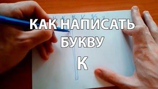 Как правильно и красиво написать букву К?