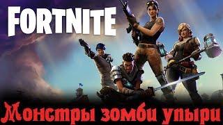 Зомби монстры упыри - Fortnite Стрим обзор игры