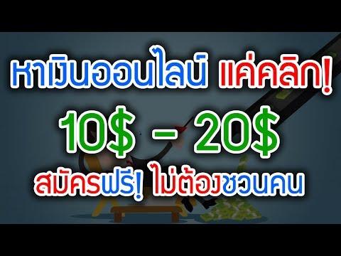 (( สมัครฟรี ได้เงินจริง!! )) สอนหาเงินออนไลน์ 10$ - 20$ ง่ายๆ ไม่ต้องลงทุน ไม่ต้องชวนคน!!