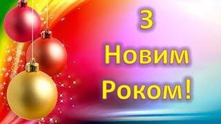 Вірш-поздоровлення з Новим Роком! / Дитячий християнський вірш
