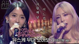 Download lagu [유플리💽 #8] 사랑해 널 이 느낌 이대로, 💗소녀시대(Girls' Generation)💗의 유스케 무대 몰아보기✨ (완전체 ver.) | 유희열의 스케치북 [KBS 방송]