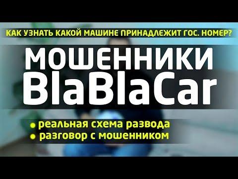 Мошенники на BlaBlaCar. Реальная схема развода пассажиров!