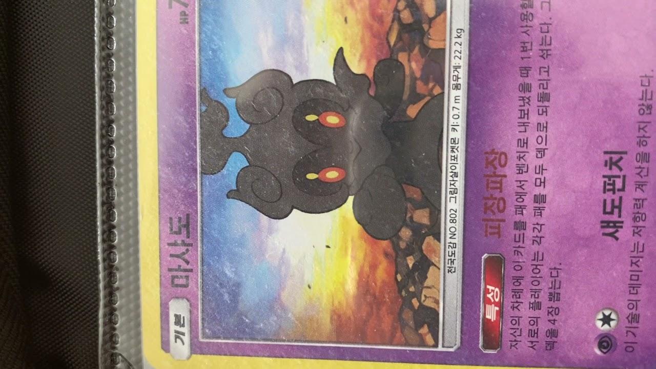 Download Ben Kachupi: Mein erstes Video über Pokemon Karten