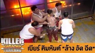 """Killer Karaoke Thailand - เบียร์ คิมหันต์ """"ล้าง อัด ฉีด"""" 13-01-14"""