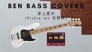 Download 愛上夏天 (Lovin Summer) Richie Jen 任賢齊 - Ben bass cover