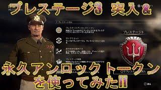 【COD WW2】プレステージ3突入&永久アンロックトークンを使ってみた!! 実況#2008 PS4