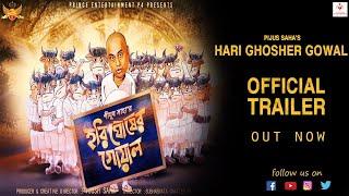 hari-ghosher-gowal-trailer-partha-srija-pijush-saha-subhabrata