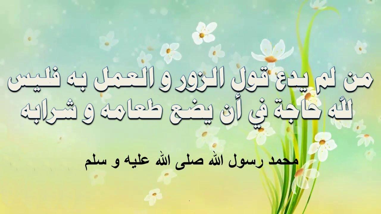 أقوال وحكم في الصيام وشهر رمضان Youtube