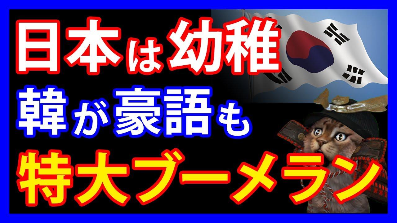 日本が幼稚!?隣国で過熱する反日発言と盛大なブーメランとは。文政権が菅首相と安倍前首相は同じ手口だと豪語するも・・・